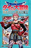 ドラゴンクエスト ダイの大冒険 勇者アバンと獄炎の魔王 2 (ジャンプコミックス)