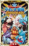 ドラゴンクエスト ダイの大冒険 クロスブレイド 1 (ジャンプコミックス)