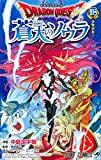 ドラゴンクエスト 蒼天のソウラ 18 (ジャンプコミックス)